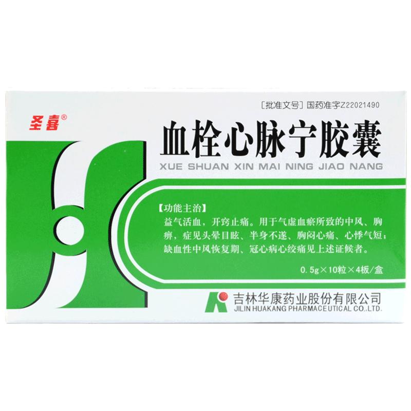 血栓心脈寧 1