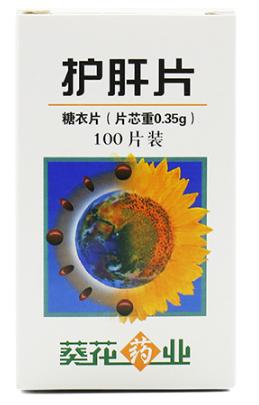 護肝片(ほかんへん) 1