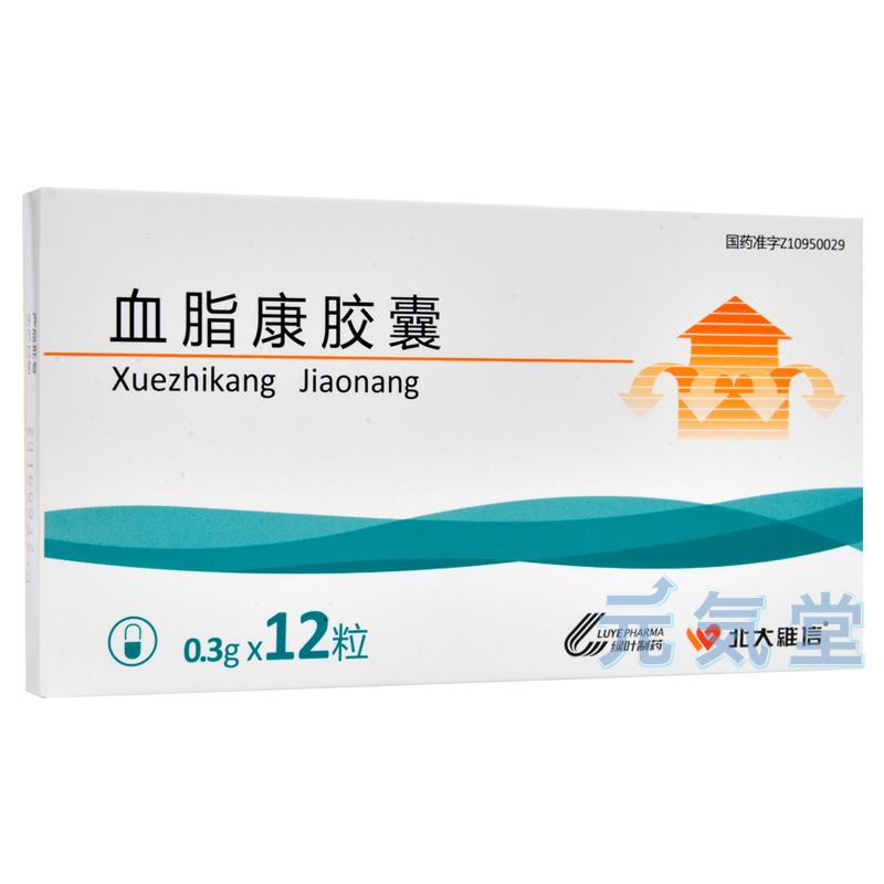血脂康カプセル 1